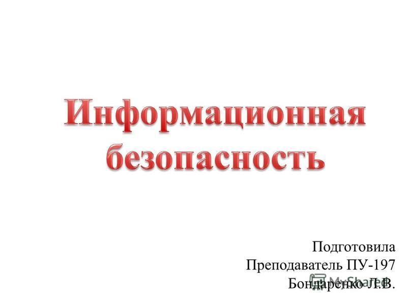 Подготовила Преподаватель ПУ-197 Бондаренко Л.В.