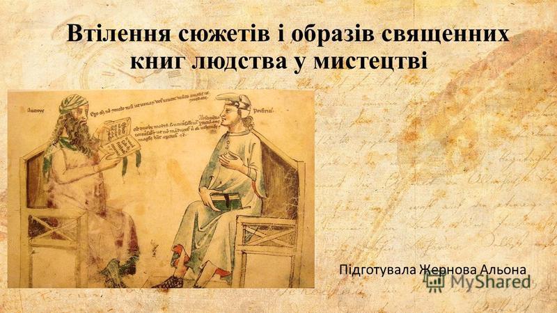 Втілення сюжетів і образів священних книг людства у мистецтві Підготувала Жернова Альона