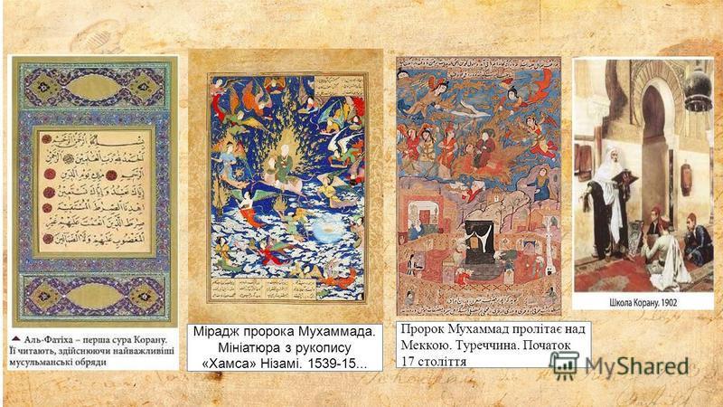Мірадж пророка Мухаммада. Мініатюра з рукопису «Хамса» Нізамі. 1539-15... Пророк Мухаммад пролітає над Меккою. Туреччина. Початок 17 століття