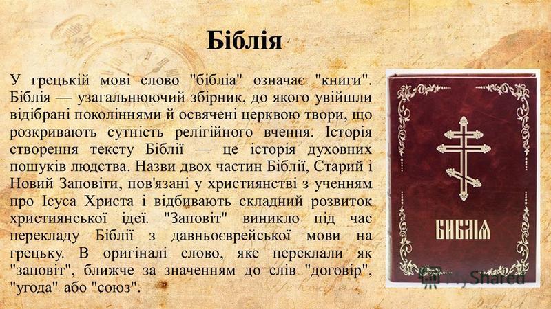 Біблія У грецькій мові слово
