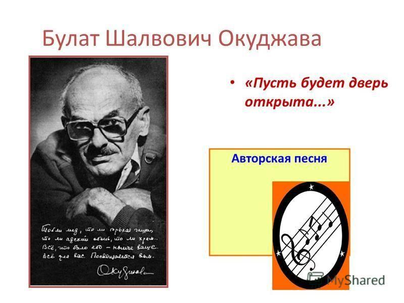 Булат Шалвович Окуджава «Пусть будет дверь открыта...» Авторская песня