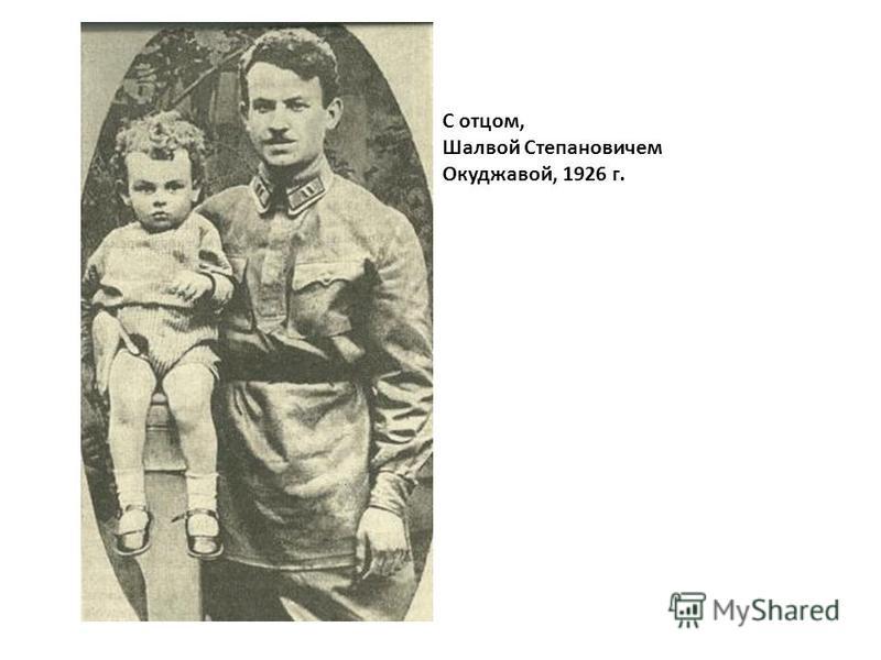 С отцом, Шалвой Степановичем Окуджавой, 1926 г.