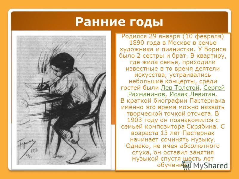 Ранние годы Родился 29 января (10 февраля) 1890 года в Москве в семье художника и пианистки. У Бориса было 2 сестры и брат. В квартиру, где жила семья, приходили известные в то время деятели искусства, устраивались небольшие концерты, среди гостей бы