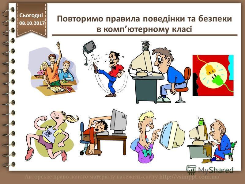 Повторимо правила поведінки та безпеки в компютерному класі http://vsimppt.com.ua/ Сьогодні 08.10.2017