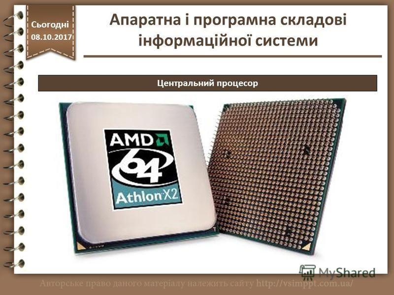 Центральний процесор http://vsimppt.com.ua/ Сьогодні 08.10.2017 Апаратна і програмна складові інформаційної системи