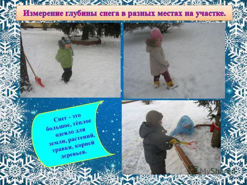 Снег - это большое, тёплое одеяло для земли, растений, травки, корней деревьев.