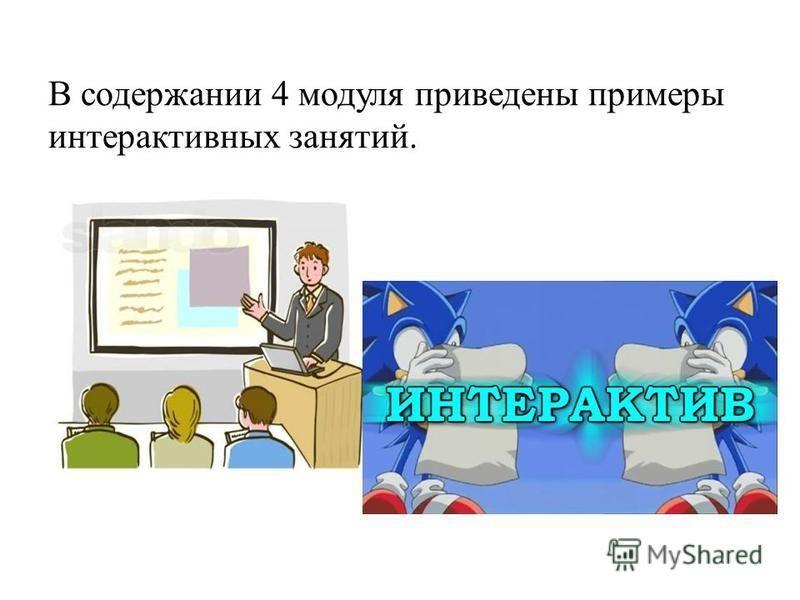 В содержании 4 модуля приведены примеры интерактивных занятий.