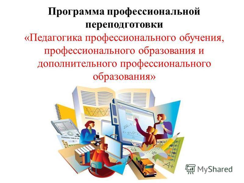 Программа профессиональной переподготовки «Педагогика профессионального обучения, профессионального образования и дополнительного профессионального образования»