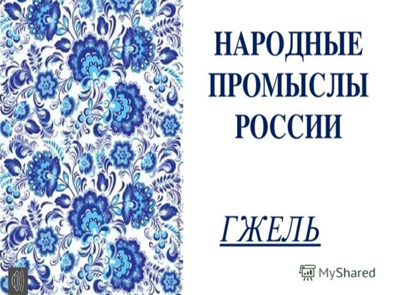 Выполнила ученица 3-Б класса МБОУ «СОШ» 14 Г. Симферополя Коршуненко Яна