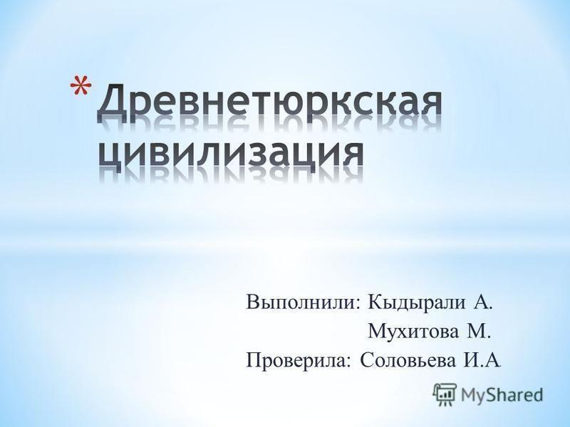 Выполнили: Кыдырали А. Мухитова М. Проверила: Соловьева И.А.