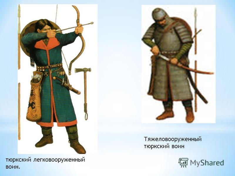 тюркский легковооруженный воин. Тяжеловооруженный тюркский воин