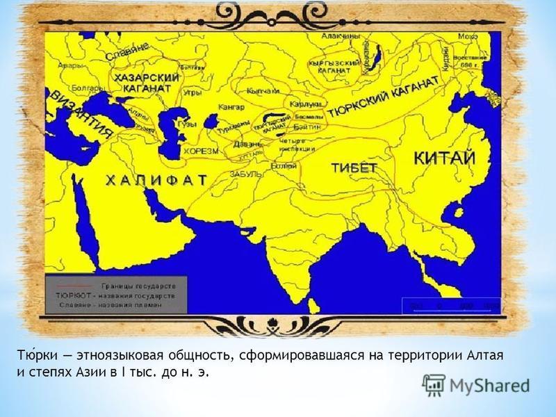 Тюрки этноязыковая общность, сформировавшаяся на территории Алтая и степях Азии в I тыс. до н. э.