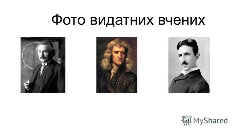 Фото видатних вчених