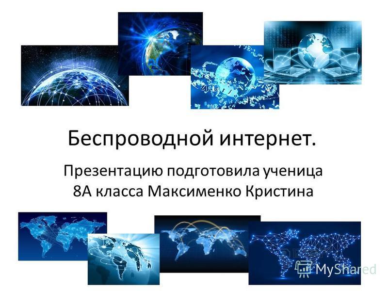 Беспроводной интернет. Презентацию подготовила ученица 8А класса Максименко Кристина
