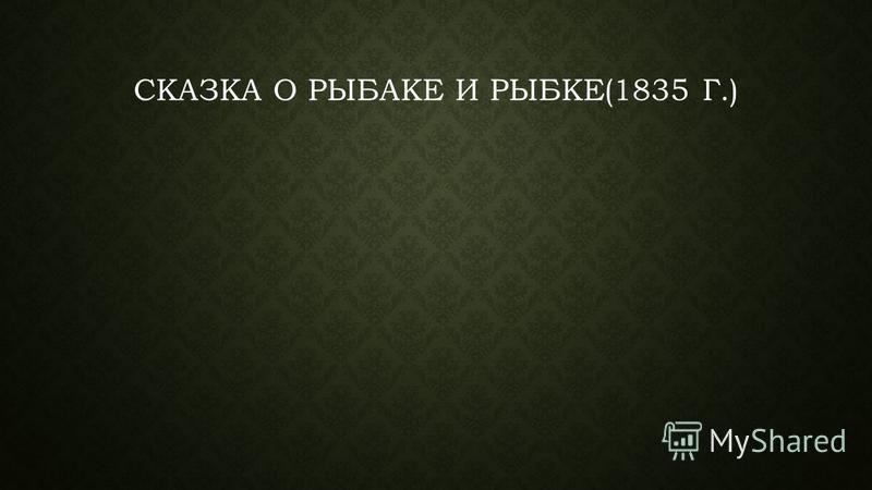СКАЗКА О РЫБАКЕ И РЫБКЕ(1835 Г.)