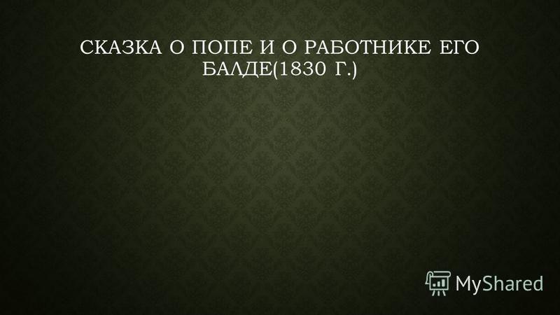 СКАЗКА О ПОПЕ И О РАБОТНИКЕ ЕГО БАЛДЕ(1830 Г.)