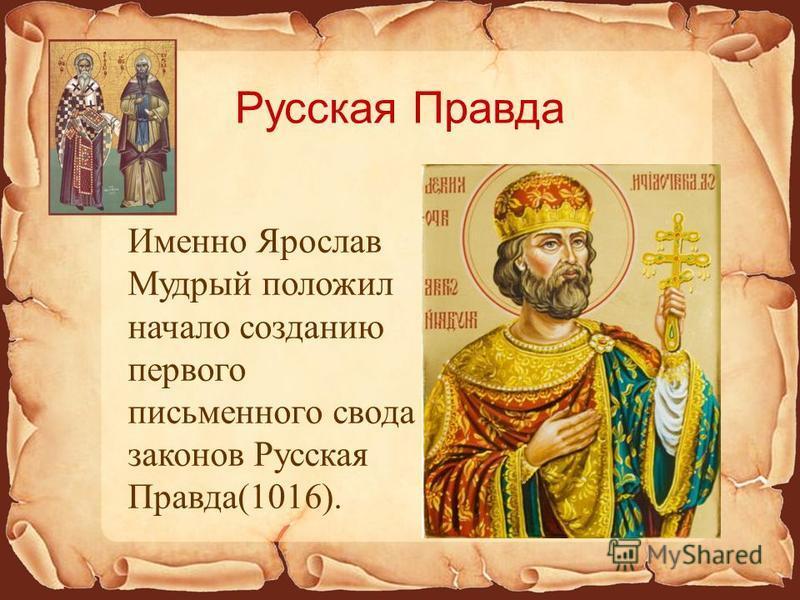 Ярослав Мудрый - князь, сделал Киевскую Русь великой державой | 600x800