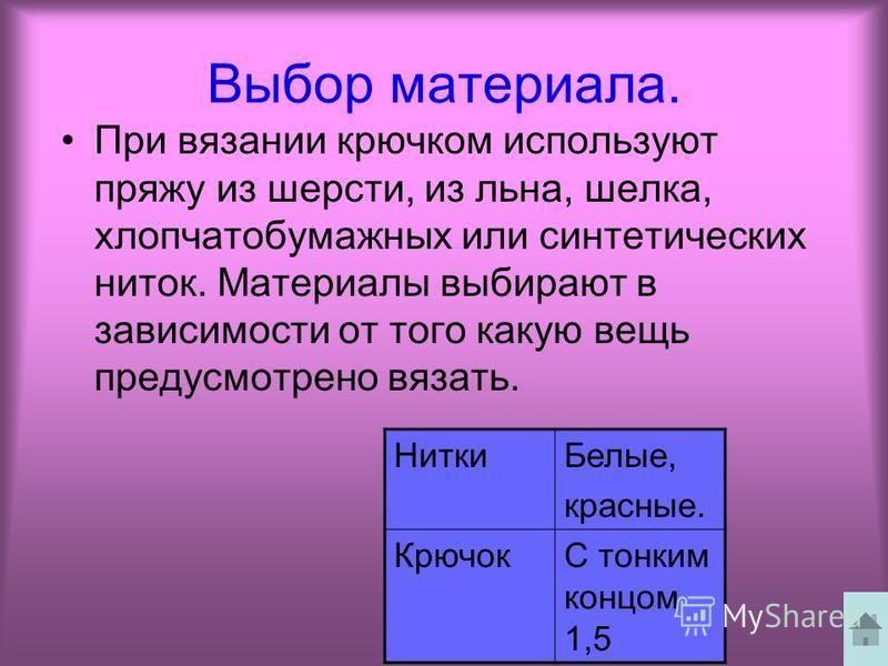prezentatsiya-po-tehnologii-sherst-shelkami