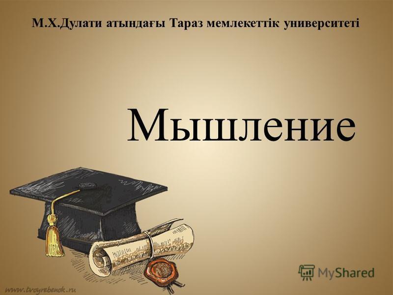 М.Х.Дулати атындағы Тараз мемлекеттік университеті Мышление