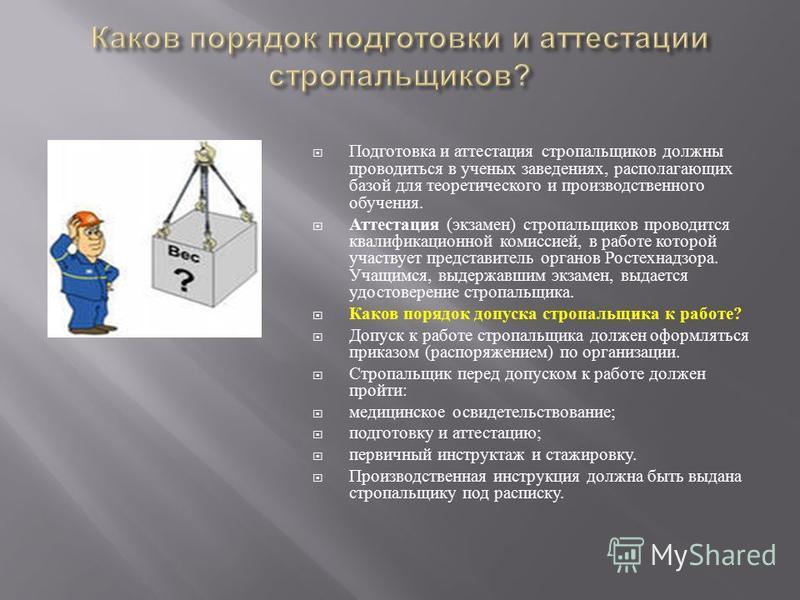 тест для стропальщика в формате презентации powerpoint