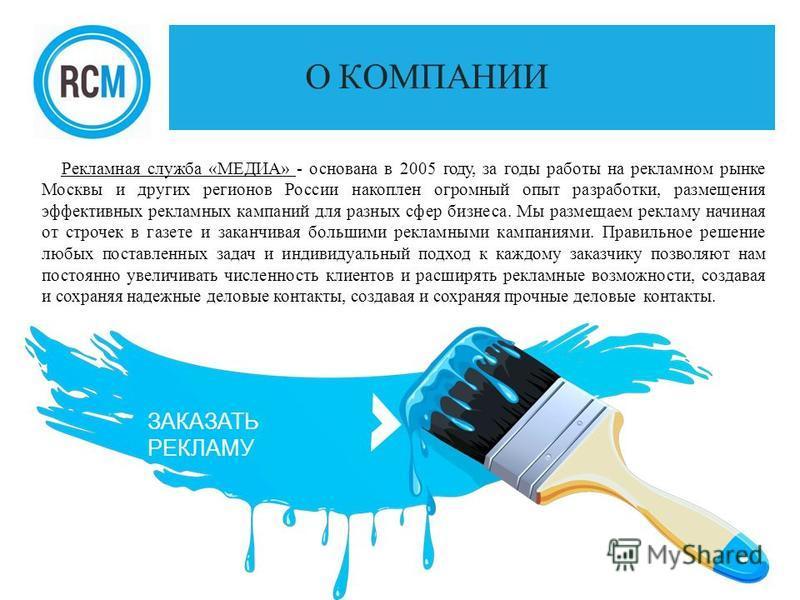 О КОМПАНИИ Рекламная служба «МЕДИА» - основана в 2005 году, за годы работы на рекламном рынке Москвы и других регионов России накоплен огромный опыт разработки, размещения эффективных рекламных кампаний для разных сфер бизнеса. Мы размещаем рекламу н