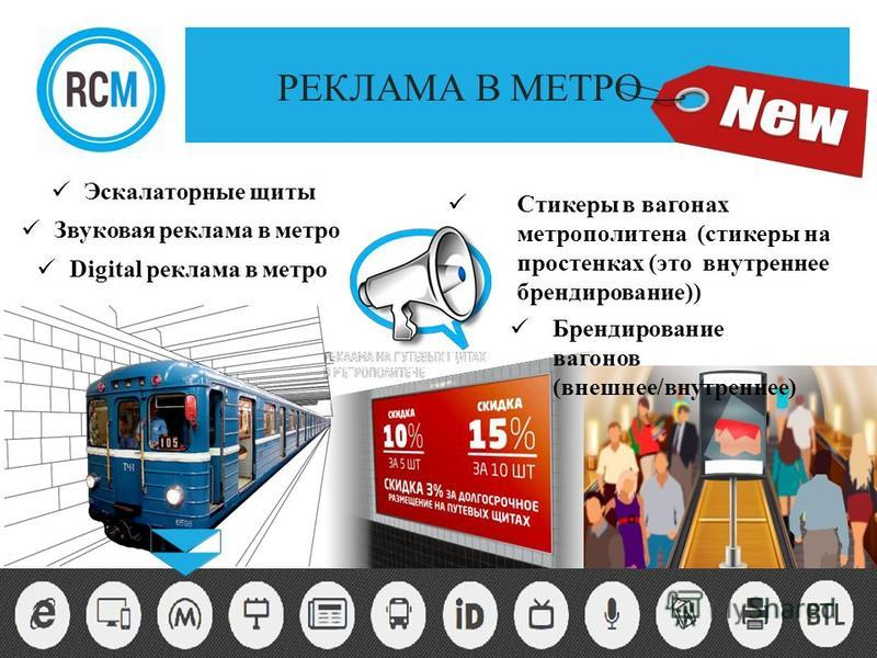 РЕКЛАМА В МЕТРО Стикеры в вагонах метрополитена (стикеры на простенках (это внутреннее брендирование)) Брендирование вагонов (внешнее/внутреннее) Эскалаторные щиты Звуковая реклама в метро Digital реклама в метро