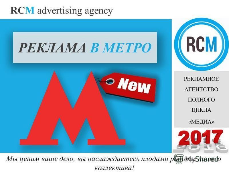 RCM advertising agency Мы ценим ваше дело, вы наслаждаетесь плодами работы нашего коллектива! РЕКЛАМНОЕ АГЕНТСТВО ПОЛНОГО ЦИКЛА «МЕДИА» РЕКЛАМА В МЕТРО