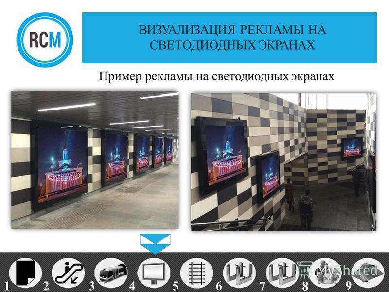 ВИЗУАЛИЗАЦИЯ РЕКЛАМЫ НА СВЕТОДИОДНЫХ ЭКРАНАХ Пример рекламы на светодиодных экранах 69 12345 78