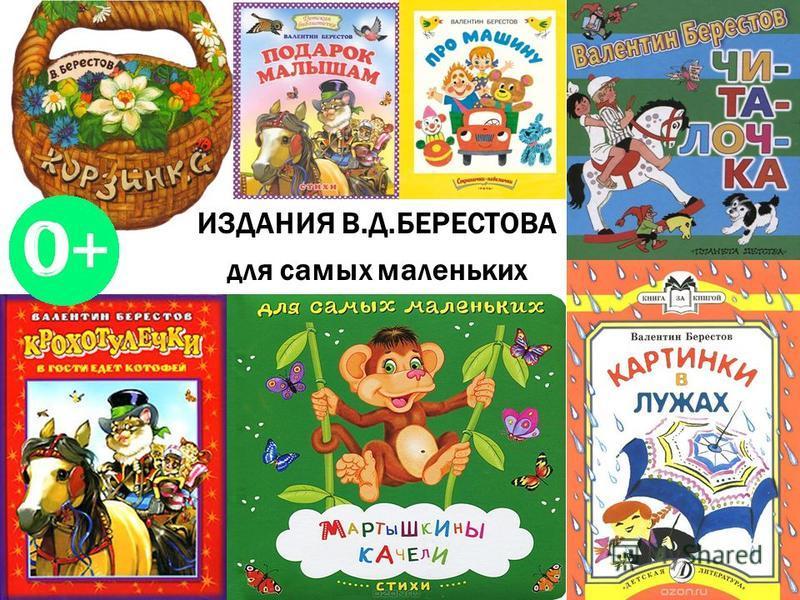 ИЗДАНИЯ В.Д.БЕРЕСТОВА для самых маленьких