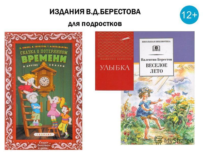 ИЗДАНИЯ В.Д.БЕРЕСТОВА для подростков