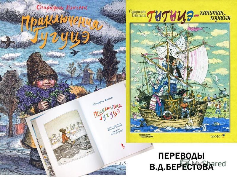 ПЕРЕВОДЫ В.Д.БЕРЕСТОВА
