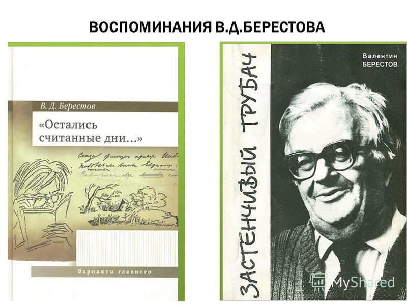 ВОСПОМИНАНИЯ В.Д.БЕРЕСТОВА