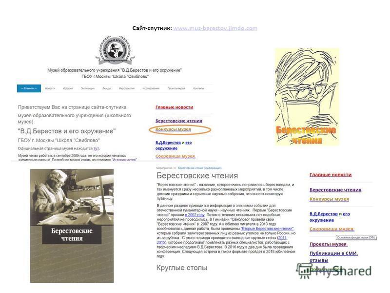 Сайт-спутник: www.muz-berestov.jimdo.comwww.muz-berestov.jimdo.com