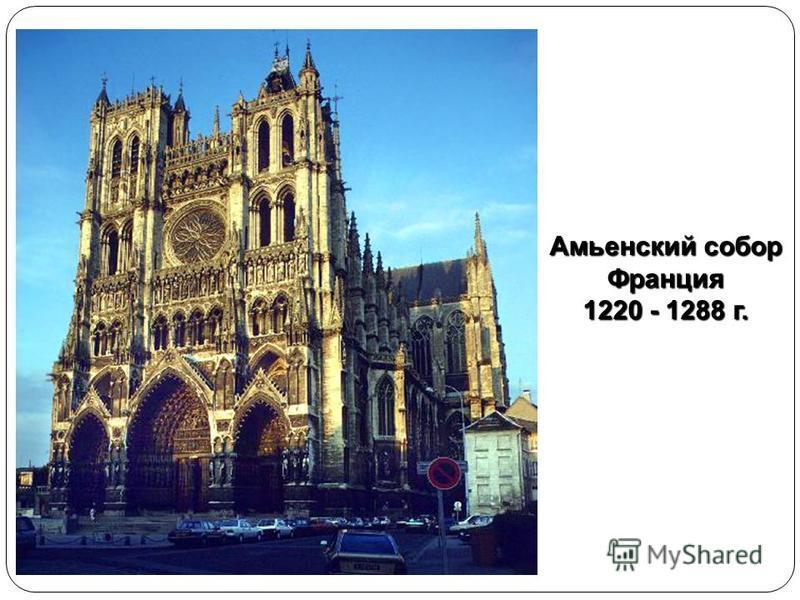 Амьенский собор Амьенский собор Франция Франция 1220 - 1288 г. 1220 - 1288 г.