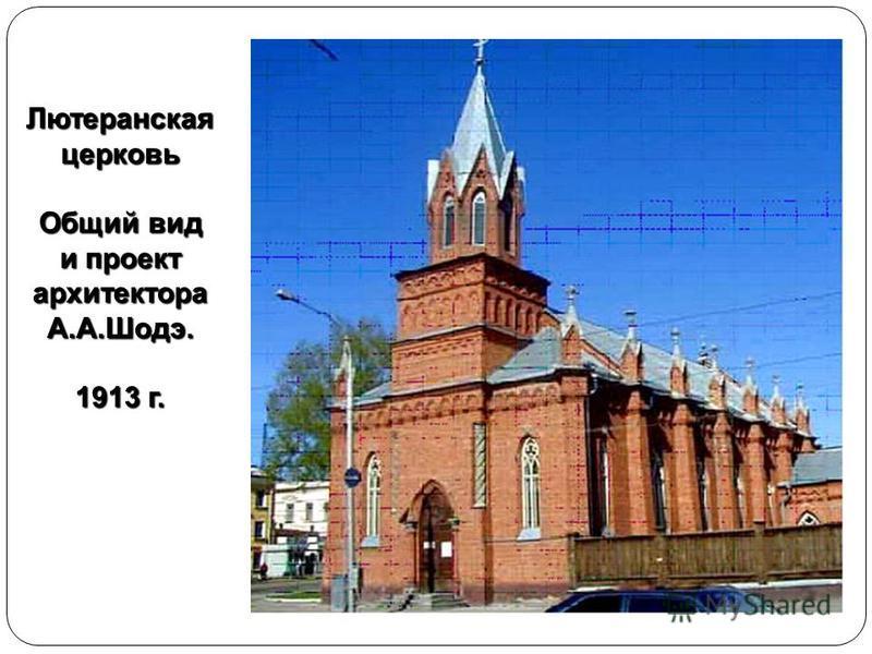 Лютеранскаяцерковь Общий вид и проект архитектораА.А.Шодэ. 1913 г.