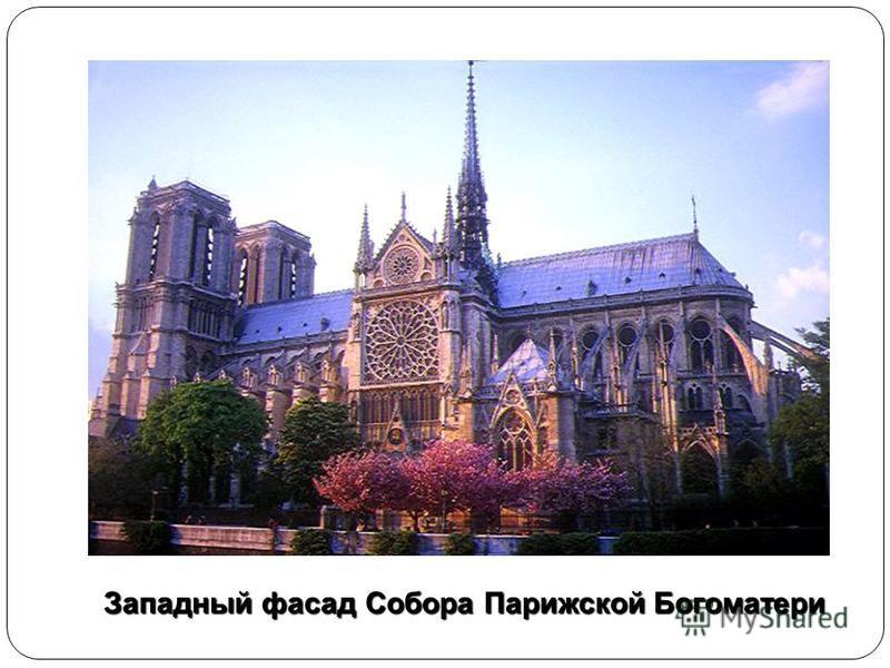 Западный фасад Собора Парижской Богоматери