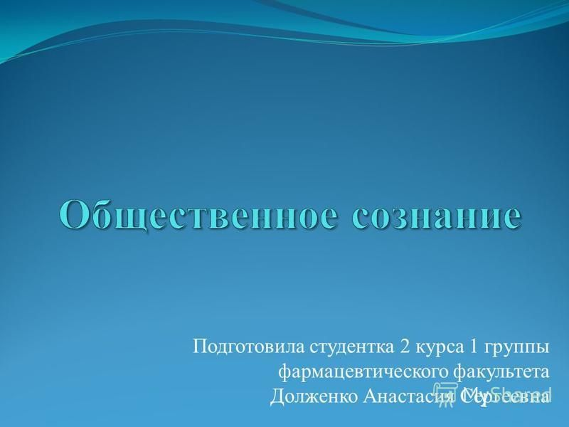 Подготовила студентка 2 курса 1 группы фармацевтического факультета Долженко Анастасия Сергеевна