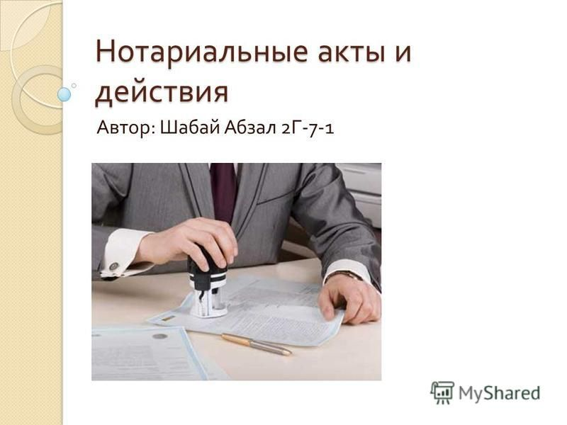 Нотариальные акты и действия Автор : Шабай Абзал 2 Г -7-1