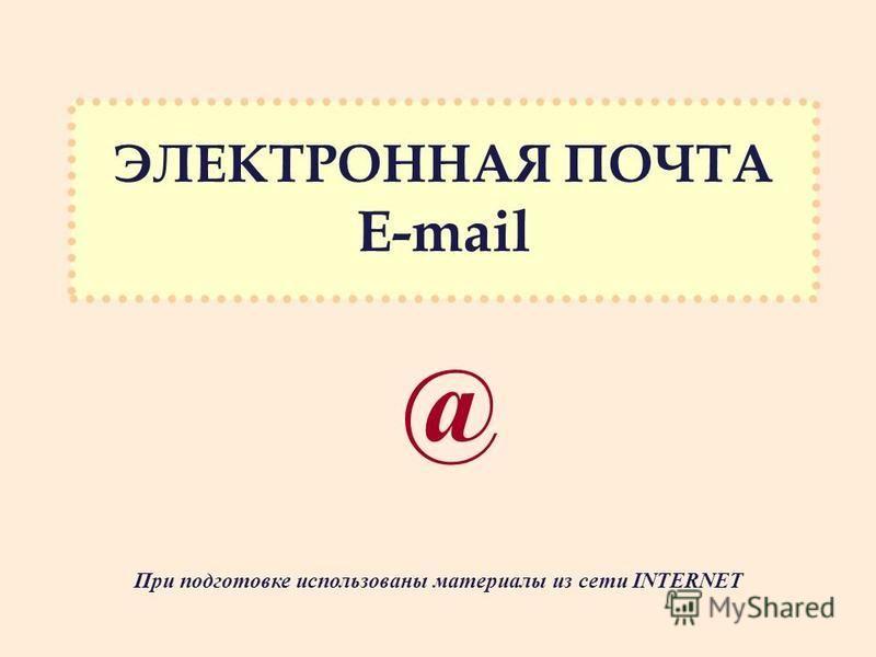 ЭЛЕКТРОННАЯ ПОЧТА E-mail @ При подготовке использованы материалы из сети INTERNET