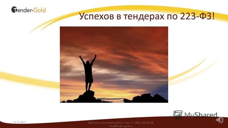 Внимание, внимание, внимание! 13.10.20176 Веб-сайт: www.tender-gold.ru Тел.: +7 (495) 132-60-68 info@tender-gold.ru Особенности подачи заявок на участие в тендере по 223-ФЗ: 1. Проверяйте состав документов 2. Внимание на формат файлов 3. Возможности