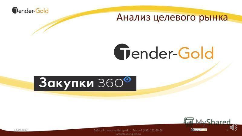 Уровень конкуренции 13.10.20174 *Закупки у единственных поставщиков не учитывались Веб-сайт: www.tender-gold.ru Тел.: +7 (495) 132-60-68 info@tender-gold.ru