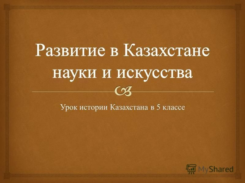 Бесплатно разработка уроков по истории казахстана 5 класс