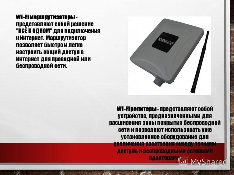 Wi-Fi маршрутизаторы - представляют собой решение