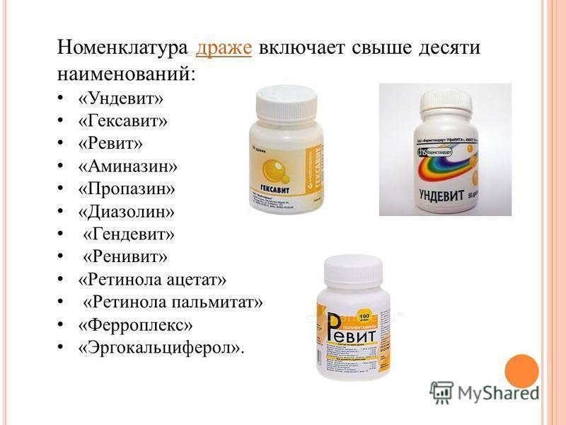 Лечение фпн у беременных 6
