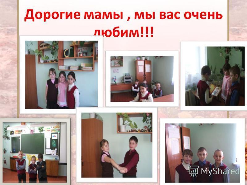 Дорогие мамы, мы вас очень любим!!!