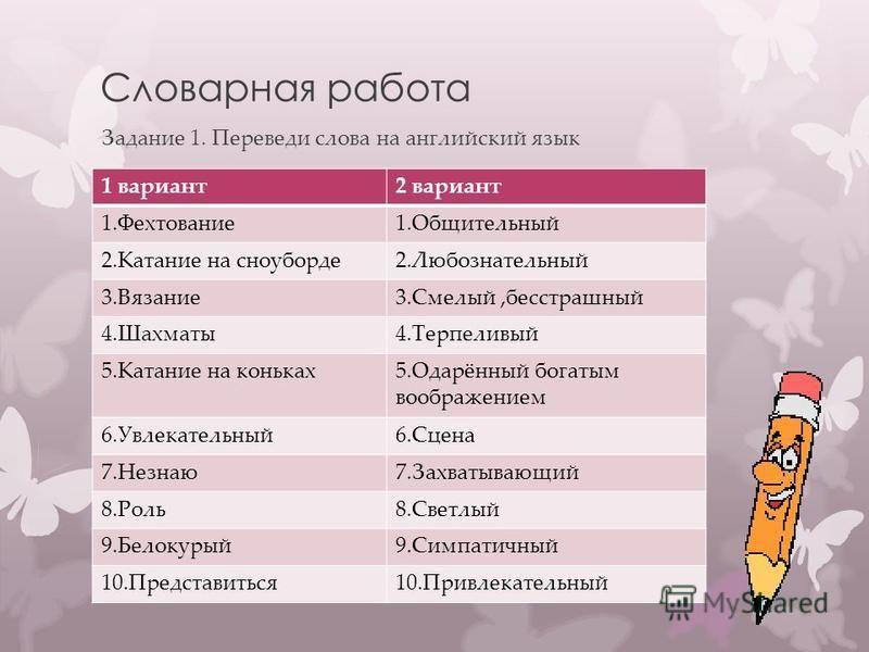 ВЯЗАТЬ КРЮЧКОМ перевод с русского на