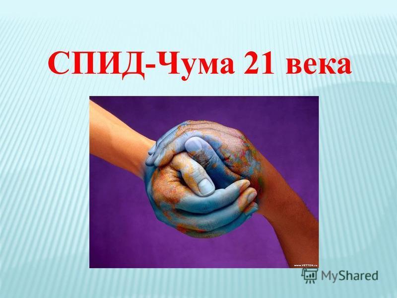 СПИД-Чума 21 века