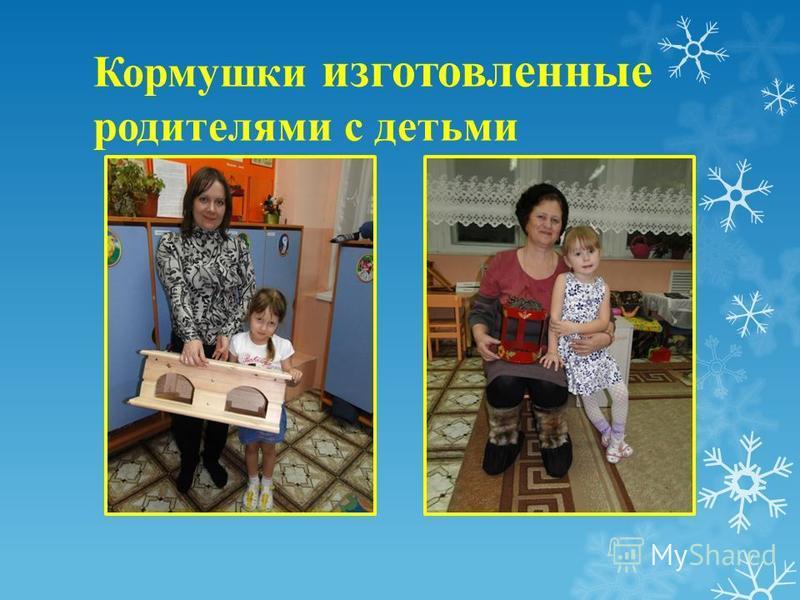Кормушки изготовленные родителями с детьми