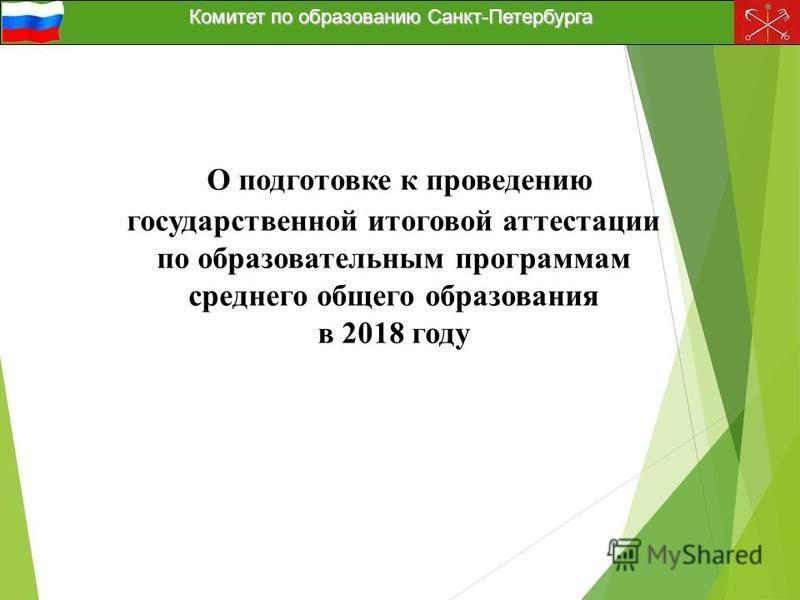 Комитет по образованию Санкт-Петербурга О подготовке к проведению государственной итоговой аттестации по образовательным программам среднего общего образования в 2018 году.