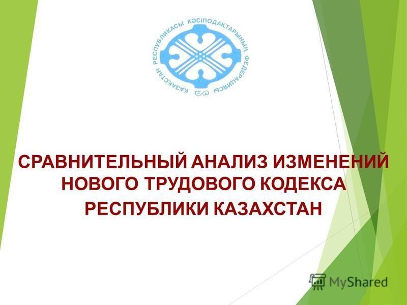 Налоговый кодекс рк 2016 скачать.
